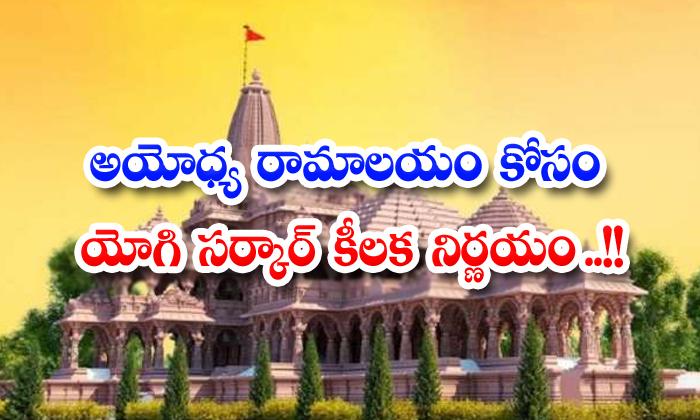 TeluguStop.com - Yogi Sarkars Key Decision For Ayodhya Ramalayam