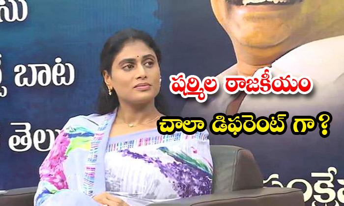 Ys Sharmila Take Different Politics In Telangana-TeluguStop.com