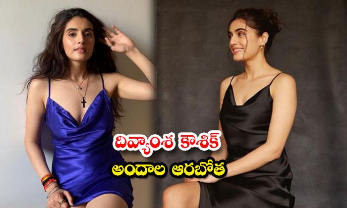 Actress Divyansha Kaushik beautiful looks are winning the internet-దివ్యాంశ కౌశిక్ అందాల ఆరబోత