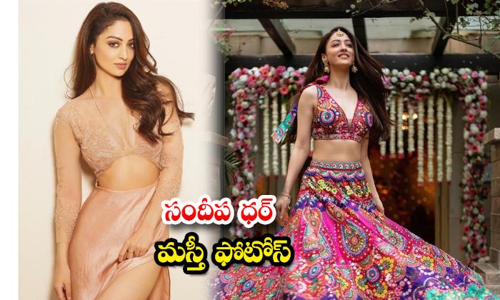 Actress Sandeepa Dhar hearts racing with her glamorous images-సందీప ధర్ మస్తీ ఫొటోస్