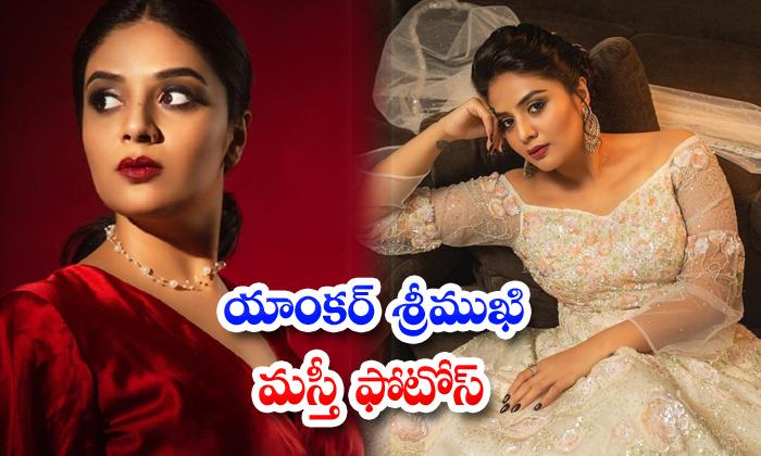 Actress Sreemukhi glamorous images sweeping the internet-యాంకర్ శ్రీముఖి మస్తీ ఫొటోస్