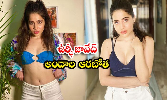 Bollywood television actress urfi javed hot glamorous photos-ఉర్ఫీజావేద్ అందాల ఆరబోత