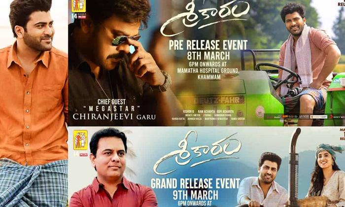Telugu Chiranjeevi, Chiranjeevi And Ktr For Sharwanand Sreekaram Movie, Ktr, Priyanka Arul Mohan, Ram Charan, Sharvanand, Sharwanand, Sreekaram Movie, Sreekaram Movie Pre Release Event, Sreekaram Movie Promotions, Srikaram-Movie