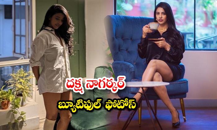 Daksha Nagarkar stunning bold looks images are winning the internet-దక్ష నాగర్కర్ బ్యూటిఫుల్ ఫొటోస్
