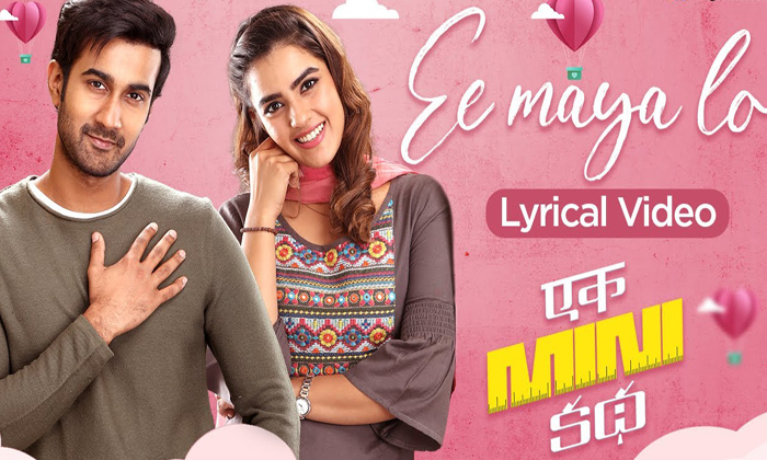 New Peppy Song Out From 'ek Mini Katha'-TeluguStop.com