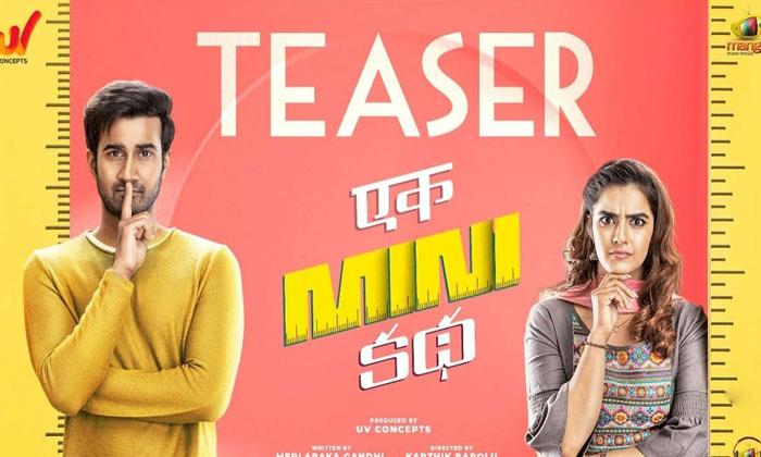 New Peppy Song Out From 'Ek Mini Katha'-Latest News English-Telugu Tollywood Photo Image-TeluguStop.com