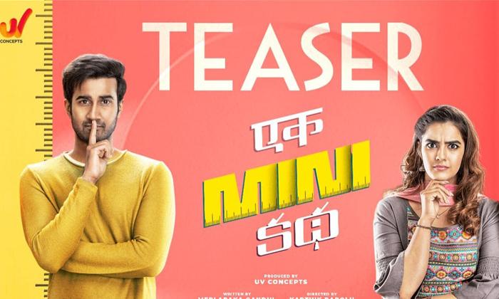 Teaser Review: Ek Mini Katha' Is All About Hero Small Size-Latest News English-Telugu Tollywood Photo Image-TeluguStop.com