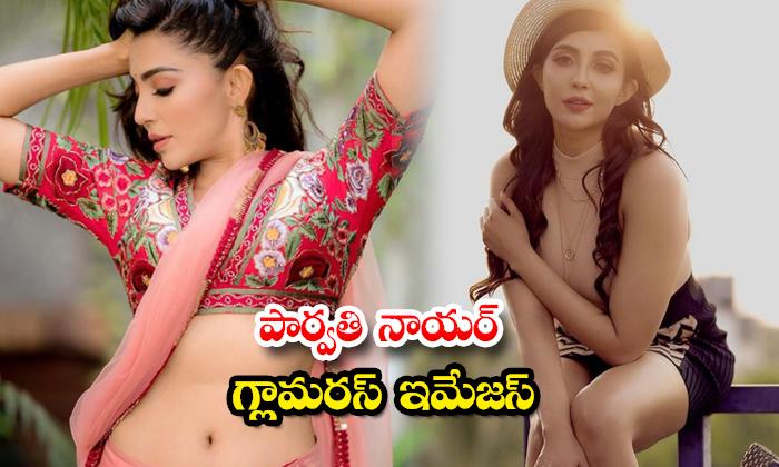 HD photos of Social Media Sensation Actress Parvati Nair-పార్వతి నాయర్ గ్లామరస్ ఇమేజస్
