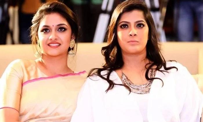 Keerthy Suresh Wishes Varalakshmi Sarathkumar-థ్యాంక్యూ చెల్లెమ్మ.. ఈరోజు నా బర్త్డే కాదు : వరలక్ష్మి శరత్ కుమార్-Latest News - Telugu-Telugu Tollywood Photo Image-TeluguStop.com