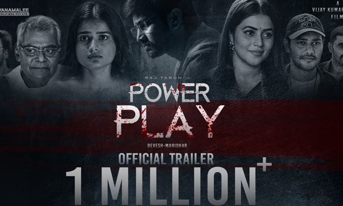 Trailer Talk: 'Power Play' Is Raj Tarun's Bounce Back-Latest News English-Telugu Tollywood Photo Image-TeluguStop.com
