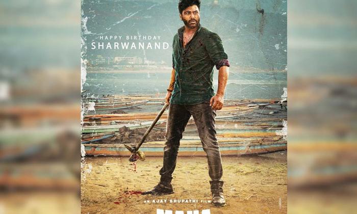 'Maha Samudram' First Look: Blooded Sharwa-Latest News English-Telugu Tollywood Photo Image-TeluguStop.com