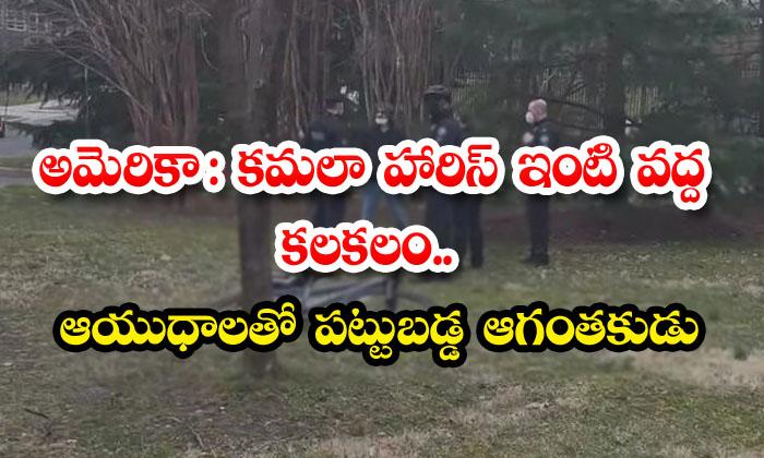 Man Carrying Weapon Arrested Outside Kamala Harris Residence-TeluguStop.com