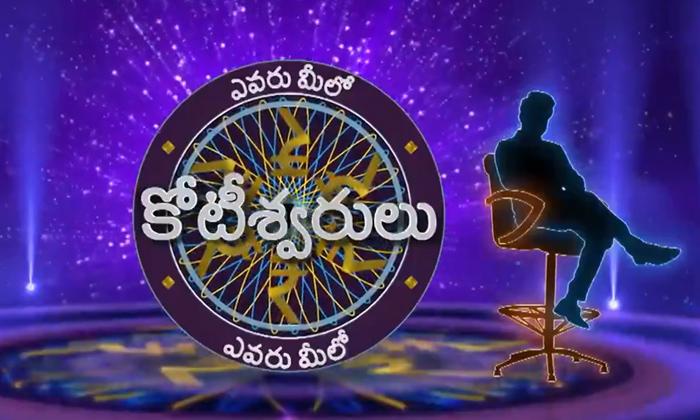 Ntr Show Evaru Meelo Koteeswarudu Promo Released-ఎవరు మీలో కోటీశ్వరులు ప్రోమో విడుదల.. ఆ లుక్ లో ఎన్టీఆర్..-Latest News - Telugu-Telugu Tollywood Photo Image-TeluguStop.com