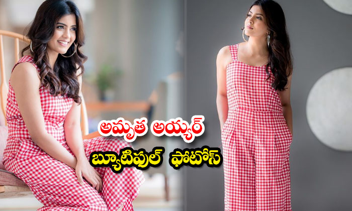 New pictures of Actress Amritha Aiyer-అమృత అయ్యర్ బ్యూటిఫుల్ ఫొటోస్