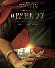 Pspk27 First Look Today On The Occasion Of Maha Shivaratri.-TeluguStop.com