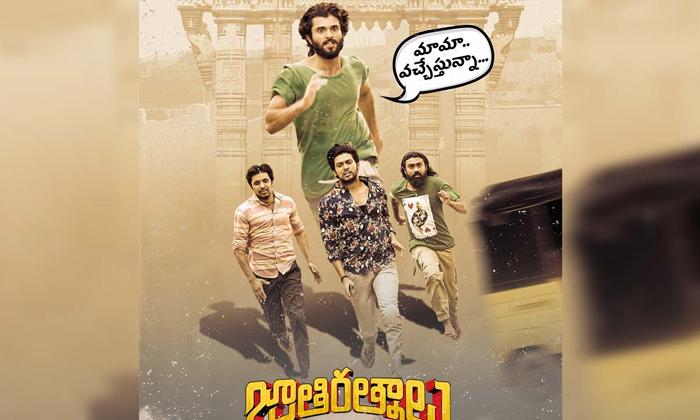 Vijay Joins Jathi Ratnalu' Promotions-Latest News English-Telugu Tollywood Photo Image-TeluguStop.com