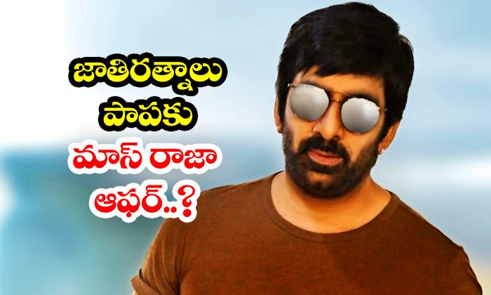 Raviteja Recommends Faria Abdullah For His Next Movie-జాతిరత్నాలు పాపకు బంపర్ ఆఫర్ ఇచ్చిన మాస్ రాజా-Breaking/Featured News Slide-Telugu Tollywood Photo Image-TeluguStop.com