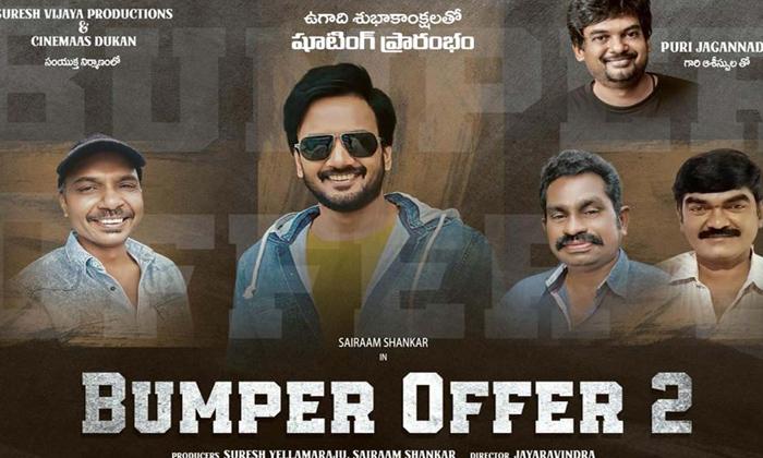 Telugu Bumper Offer 2, Jaya Ravindra, Puri Jagannadh, Sairam Shankar, Sairam Shankar\\'s Bumper Offer 2 Announced, Tollywood-Movie