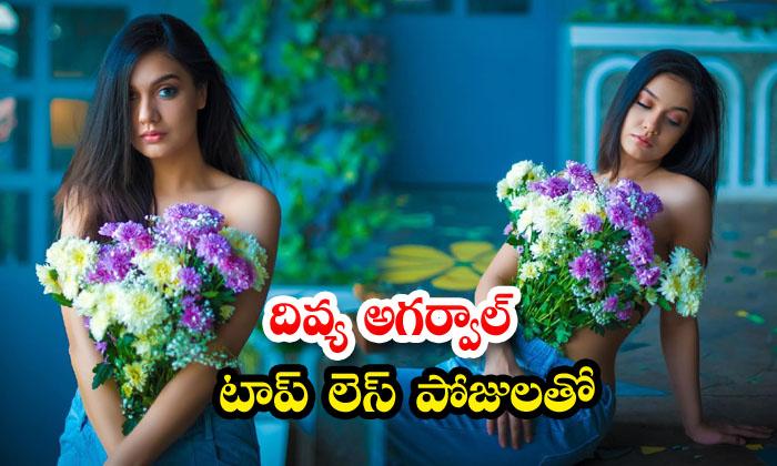 TV Actress Divya Agarwal Romantic and Top lees pictures-టాప్ లెస్ పోజులతో దివ్య అగర్వాల్