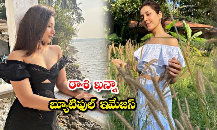 Telugu Actress Raashi khanna latest images-రాశి ఖన్నా బ్యూటిఫుల్ ఇమేజస్