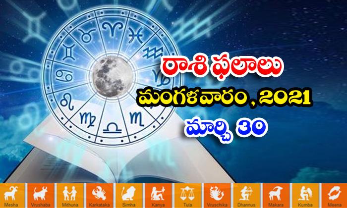 Telugu Daily Astrology Prediction Rasi Phalalu March 30 Tuesday 2021-తెలుగు రాశి ఫలాలు, పంచాంగం – మార్చి 30, మంగళవారం, 2021-Latest News - Telugu-Telugu Tollywood Photo Image-TeluguStop.com