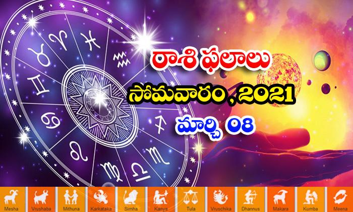 Telugu Daily Astrology Prediction Rasi Phalalu March 8 Monday 2021-TeluguStop.com