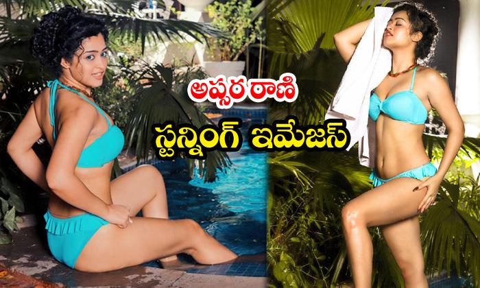 Tollywood actress apsara rani hot bikini images-అప్సర రాణి స్టన్నింగ్ ఇమేజస్