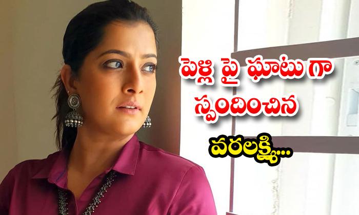 Varalaxmi Sharat Kumar Reaction About Marriage-TeluguStop.com