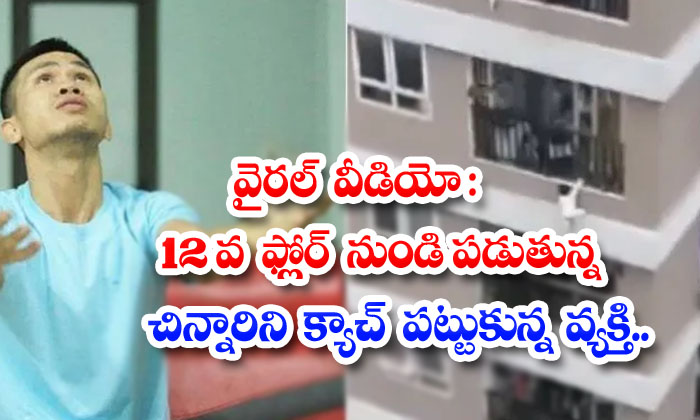 Girl Falls From 12th Floor Balcony Delivery Driver Catches Her-TeluguStop.com