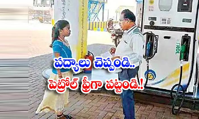 Viral Latest Viral News Viral Social Media Petrol Free-TeluguStop.com