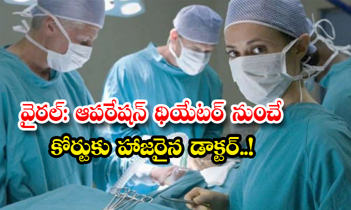 Viral The Doctor Who Appeared In Court From The Operation Theater-TeluguStop.com