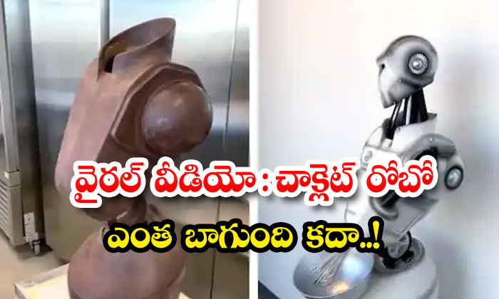 Viral Video How Good Is The Chocolate Robot-TeluguStop.com