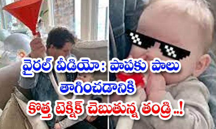 Viral Video Father Telling New Technique To Reduce Milk For Sin-TeluguStop.com