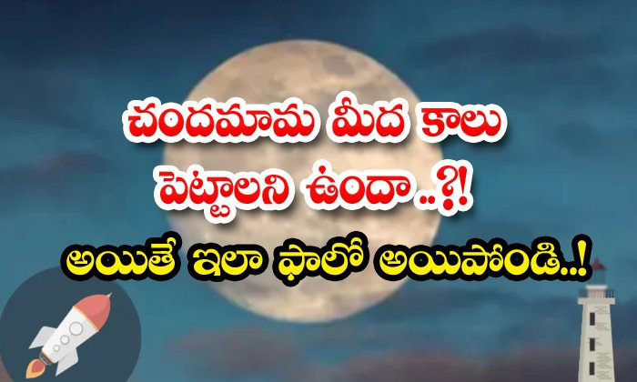 Want To Set Foot On The Moon But Follow Like This-TeluguStop.com