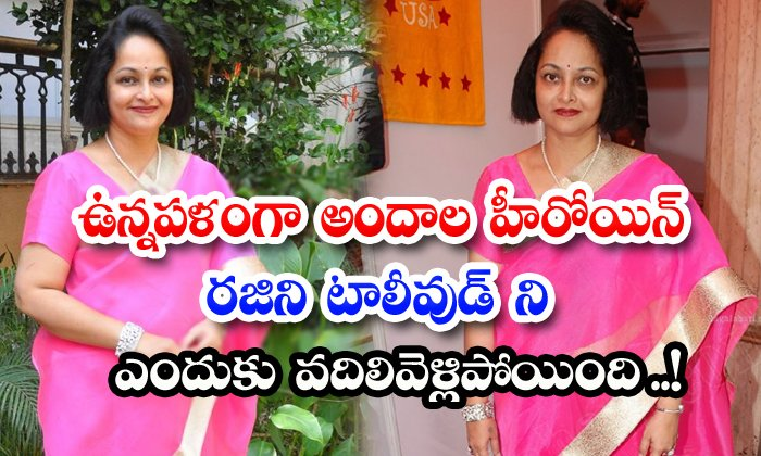 Why Actress Rajini Left Tollywood Industry-TeluguStop.com