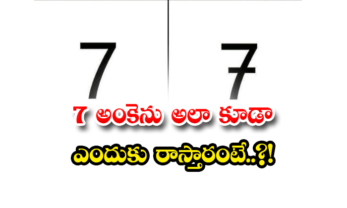 Why Even Write The Number 7 Like That 7-TeluguStop.com