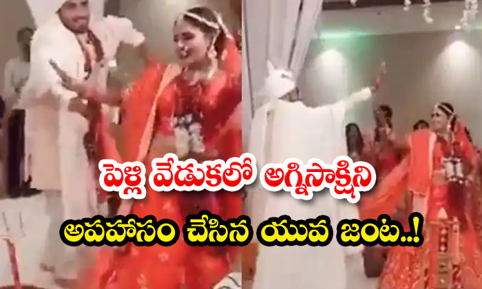 Young Couple Mocks Fire Witness At Wedding Ceremony-TeluguStop.com