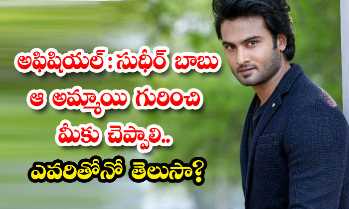 Sudheer Babu And Mohaka Krishna Indraganti Movie Title-TeluguStop.com