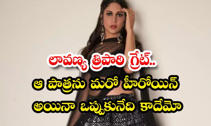 Lavanya Tripathi Role In Kaarthikeya Chavu Kaburu Challaga Movie-TeluguStop.com