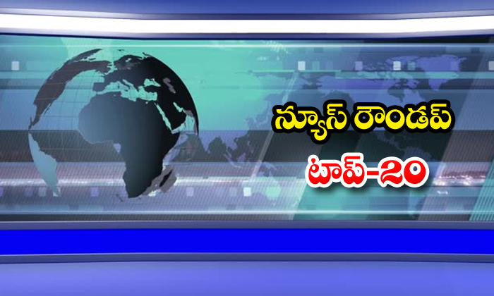 Ap Andhra And Telangana News Roundup Breaking Headlines Latest Top News March 03 2021-న్యూస్ రౌండప్ టాప్ – 20-Breaking/Featured News Slide-Telugu Tollywood Photo Image-TeluguStop.com