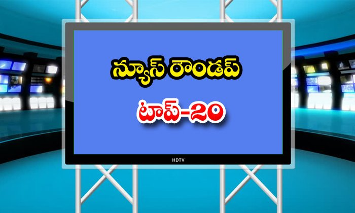 Ap Andhra And Telangana News Roundup Breaking Headlines Latest Top News March 05 2021-TeluguStop.com