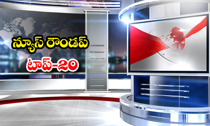 Ap Andhra And Telangana News Roundup Breaking Headlines Latest Top News March 07 2021-న్యూస్ రౌండప్ టాప్ 20-Breaking/Featured News Slide-Telugu Tollywood Photo Image-TeluguStop.com