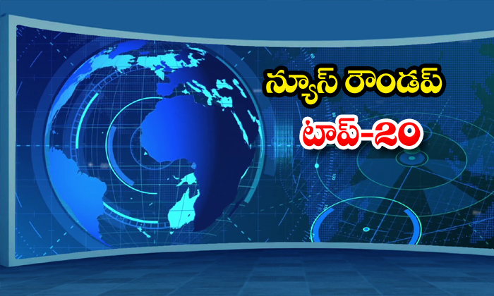 Ap Andhra And Telangana News Roundup Breaking Headlines Latest Top News March 08 2021-TeluguStop.com