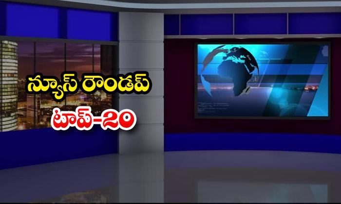 న్యూస్ రౌండప్ టాప్ 20