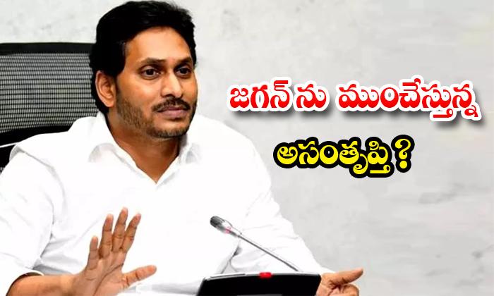 Jagan Not Satisfied On Party Leaders Behavior-TeluguStop.com