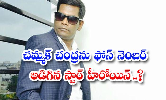 Sridevi Vijaykumar Ask Chammak Chandra Phone Number-TeluguStop.com