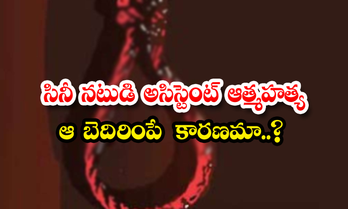 Movie Actors Assistant Commits Suicide Is That The Reason For The Threat-TeluguStop.com