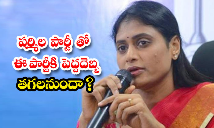 Will This Party Get A Big Blow With Sharmilas Party-TeluguStop.com