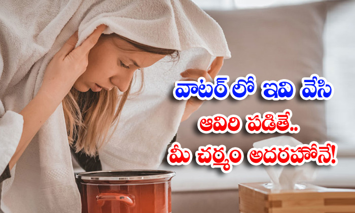 Beauty Benefits Of Face Steaming Face Steaming Steaming Latest New-TeluguStop.com