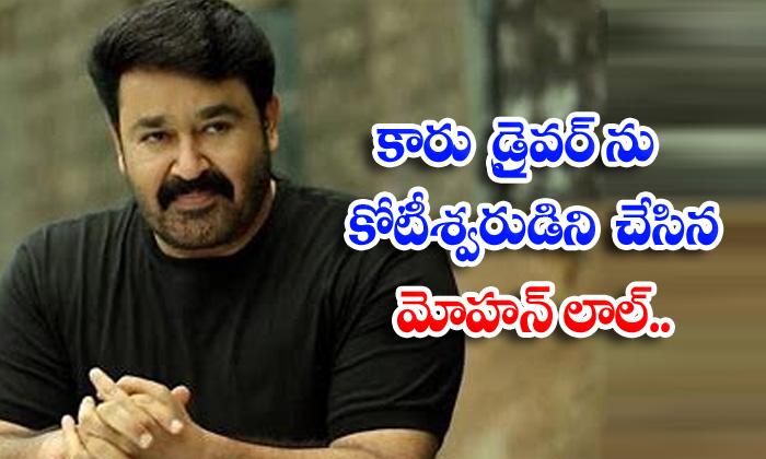 Car Driver Become Karodpathi Due To Star Hero Mohan Lal-TeluguStop.com